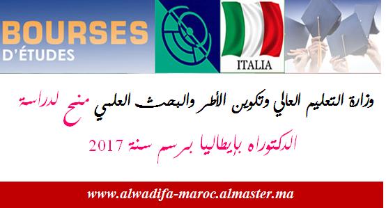وزارة التعليم العالي وتكوين الأطر والبحث العلمي منح لدراسة الدكتوراه بإيطاليا