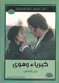تحميل رواية كبرياء وهوى (عربي – انجليزي) pdf جين أوستن
