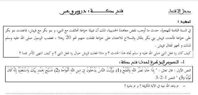 الأولى باكالوريا التربية الإسلامية:درس صلح الحديبية و فتح مكة