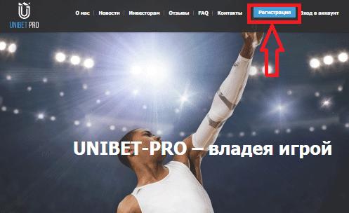 Регистрация в UniBet-Pro