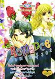 ขายการ์ตูนออนไลน์ การ์ตูน Romance เล่ม 302