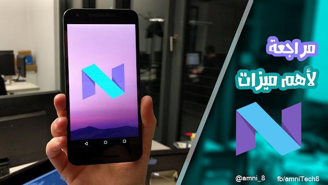 مراجعة للمميزات الرهيبة أندرويد 7.0 |  Android N 7.0 Review