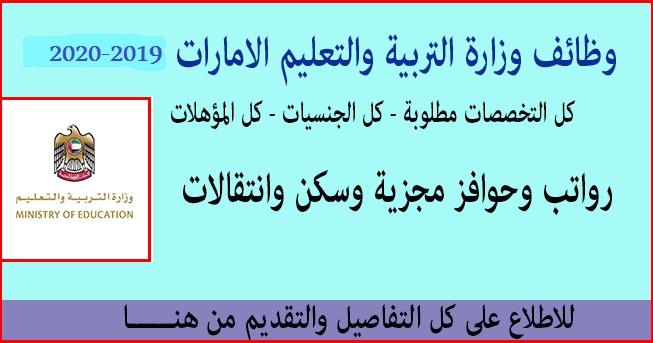 وزارة التربية والتعليم بالإمارات