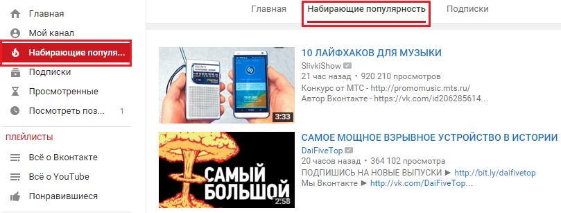 Видео, которые набирают популярность на YouTube