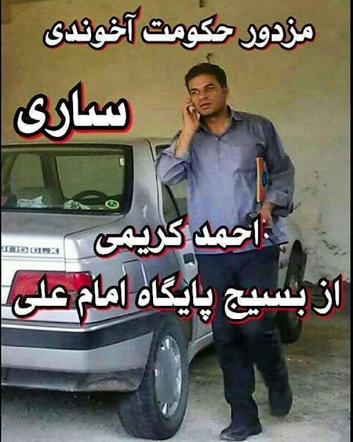 احمد کریمی  بسیج پایگاه امام علی   ساری