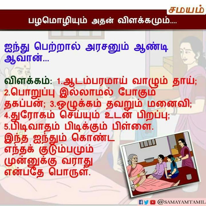 Proverb and it's Explanation In Tamil