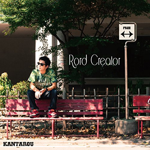 貫太郎 – Rord Creator