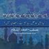 غير محرم کو عید کی مبارکباد دینا: کیا یہی حاصل کیا ہم نے رمضان میں؟