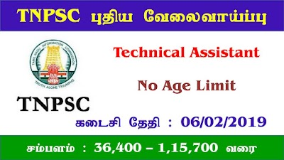 TNPSC Recruitment For Technical Assistant in Department of Handlooms and Textiles Jobs – 2019