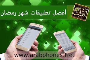 أفضل تطبيقات وبرامج اسلامية للاندرويد مجانا في رمضان