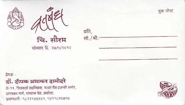 ... munj invitation matter marathi card in marathi card housewarming marathi in in invitation invitation ...