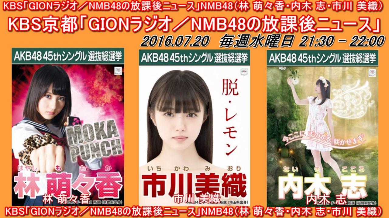KBS「GIONラジオ/NMB48の放課後...