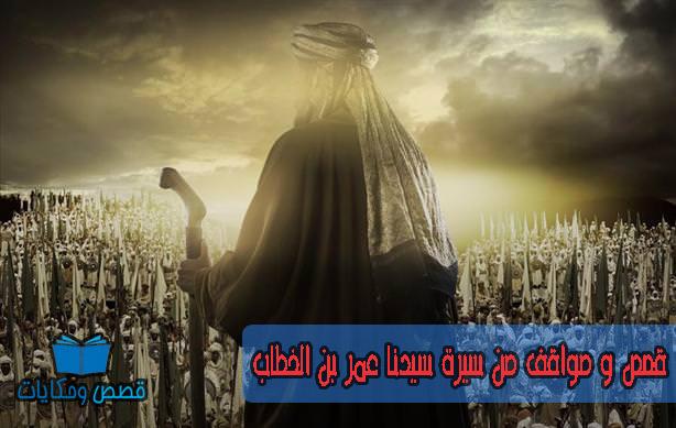 قصص و مواقف من سيرة سيدنا عمر بن الخطاب