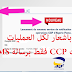 توصل باشعار لكل العمليات على حسابك CCP فقط برسالة SMS