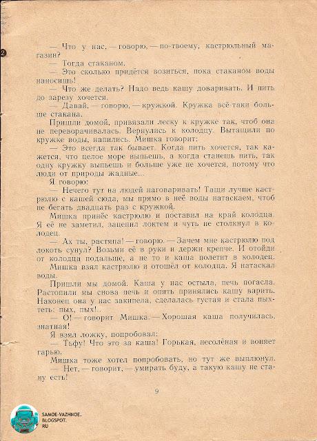 Носов Федина задача художник Вальк 1979 книга СССР. Носов Мишкина каша.
