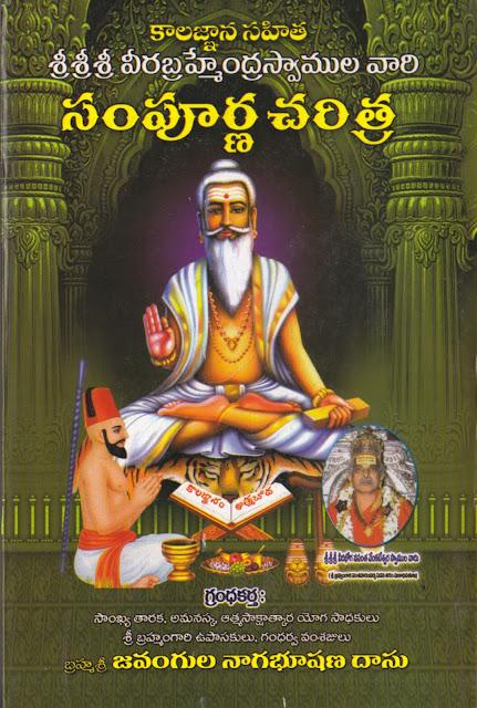 బ్రహ్మం గారి జీవితచరిత్ర (జవంగుల) | Brahmam Gari Jeevitha Charitra (Javamgula) | GRANTHANIDHI | MOHANPUBLICATIONS | bhaktipustakalu