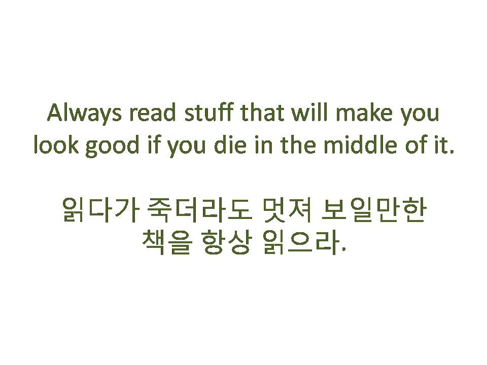 Princess' Attic: Daily Qoutes (in English And Korean