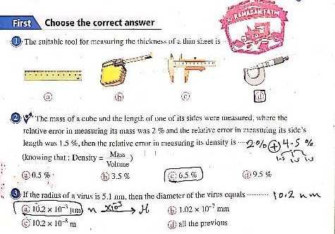اجابات  امتحانات كتاب المعاصر فيزياء لغات physics للصف الأول الثانوى ترم أول2020