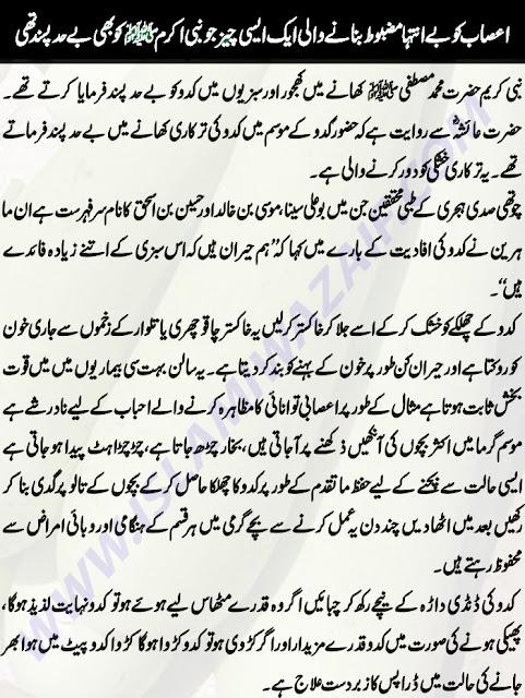 kaddu ke fawaid in urdu