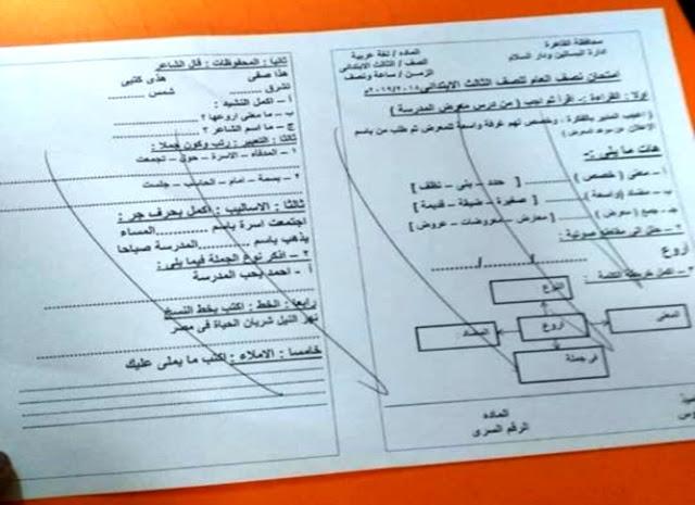 امتحان لغة عربية تانية ابتدائي 2019
