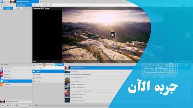 برنامج مشاهدة فيديوهات اليوتيوب وديلي موشن وفيميو بخيارات رائعة