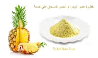 عصير البودرة أو العصير المسحوق