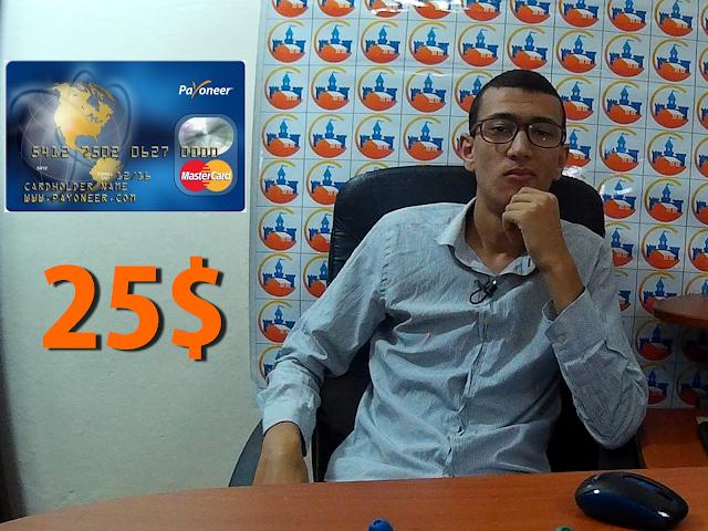 شرح خطوة بخطوة طلب بطاقة بايونير بالمجان