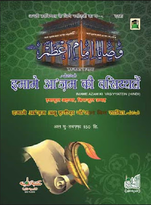 Download: Imam-e-Azam ki Wasiyaten pdf in Hindi