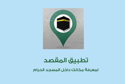 تحميل تطبيق المقصد دليلك لعدم الضياع داخل المسجد الحرام