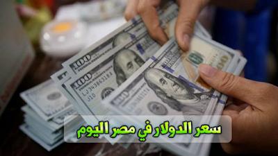 الجنيه المصري يواصل الإرتفاع أمام الجنيه ...تعرف على السعر الان