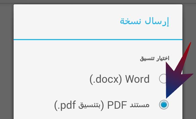 Pdf مستندات جوجل