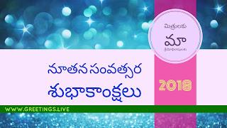 HD New Year 2018 Greetings in Telugu Language