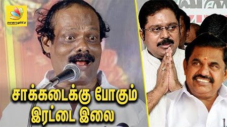 Leoni Funny Speech about ADMK factions | TTV Dinakaran