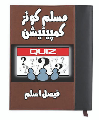 Muslim Quiz Competition First 400 Questions