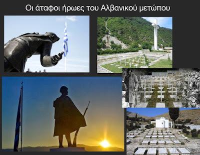 Το Yπουργείο Εξωτερικών,χαιρετίζει τον ενταφιασμό των οστών των πεσόντων στην Αλβανία