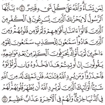 Tafsir Surat Al-Maidah Ayat 41, 42, 43, 44, 45