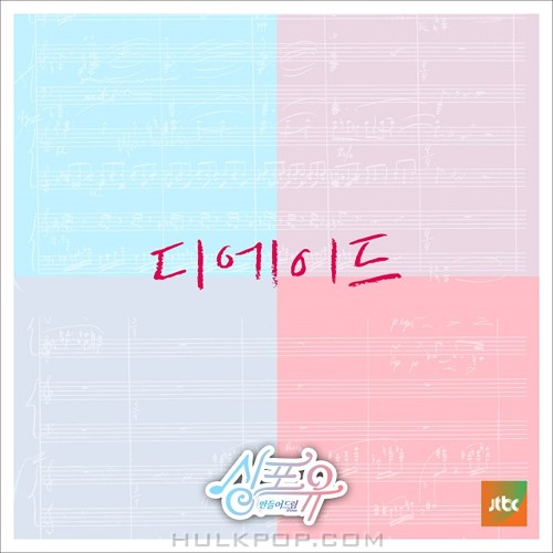 The Ade – 싱포유 – 일곱번째이야기 체인지 – Single