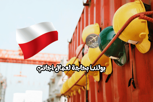 افتتاح مناصب عمل للاجانب في بولندا و كيفية التسجيل