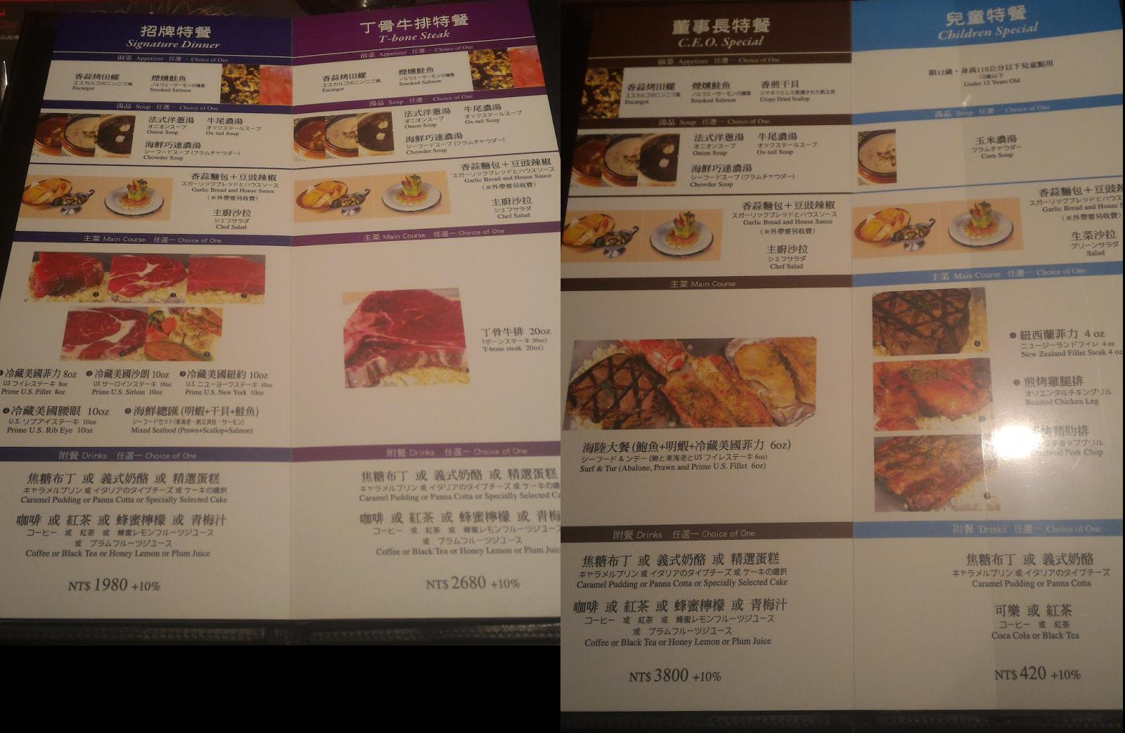 2 - 【高雄】新統一牛排館 - 台灣第一家,愛河旁精緻氣氛好的傳統牛排館