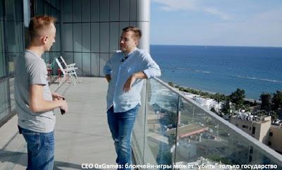 """CEO 0xGames: блокчейн-игры может """"убить"""" только государство"""
