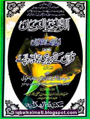 Al Lulu Wal Marjan Vol 1