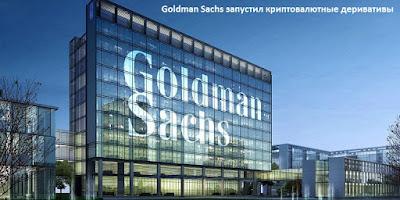 Goldman Sachs запустил криптовалютные деривативы