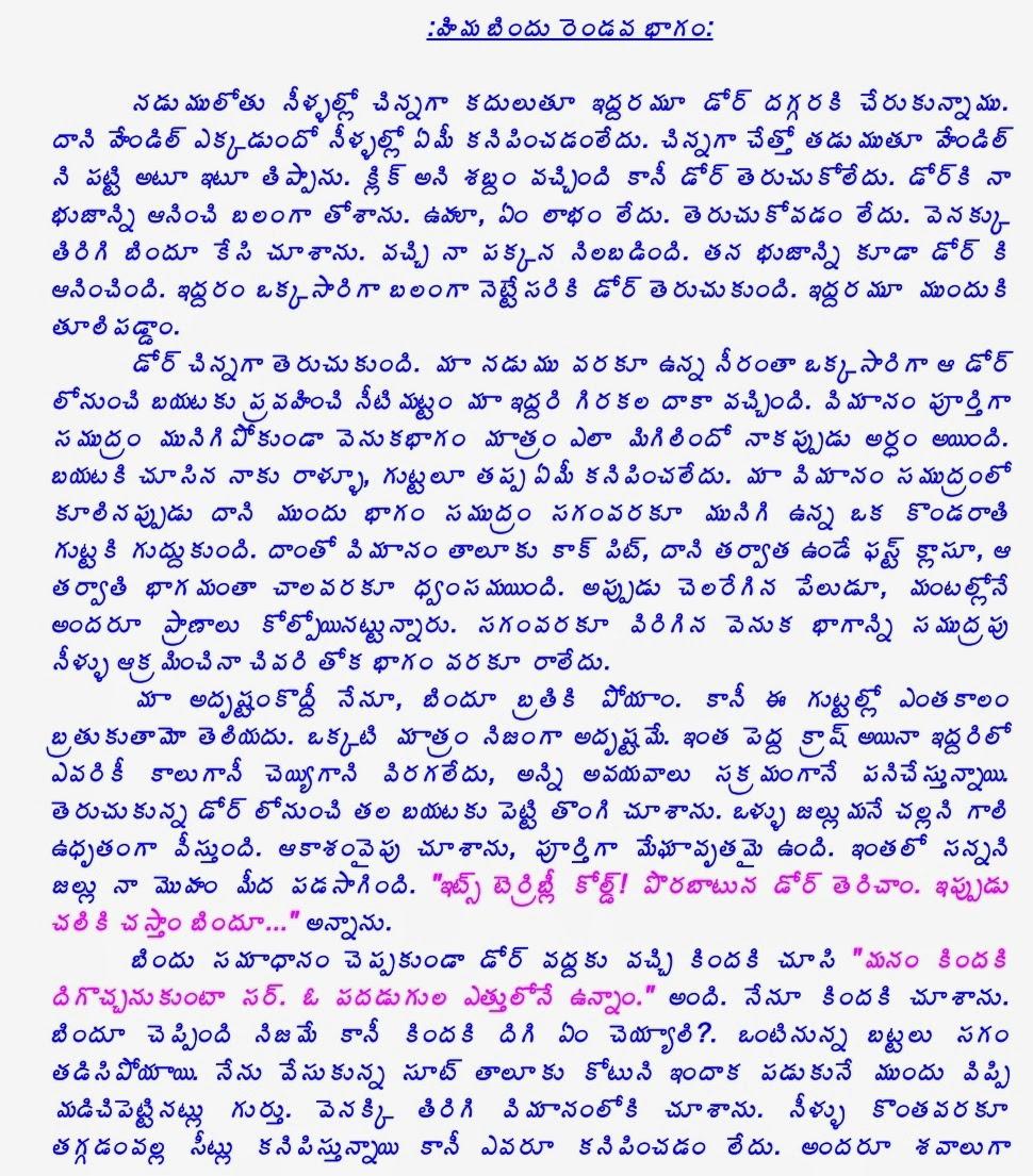 Telugu sex story magazines - Porn pictures