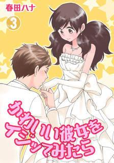 [春田ハナ] かわいい彼女をイジッてみたら 第01-03巻