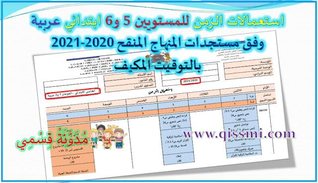 استعمال الزمن للمستوى السادس 2020-2021