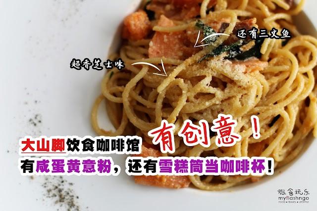 【大山脚 Iconcity】咸蛋黄意粉与雪糕筒咖啡 | 27 Cafe