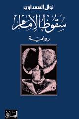 تحميل رواية سقوط الإمام  PDF نوال السعداوي