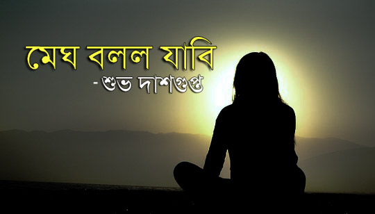 Megh Bollo Jabi Bengali Poem Lyrics by Munmun Mukherjee Kobita