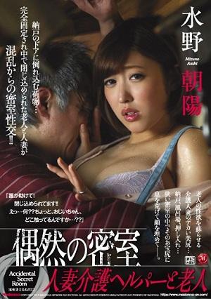 Coincident Closed Room Married Welfare Care Helper And Old Man Mizun Chaoyang [JUY-171 Mizuno Asahi]