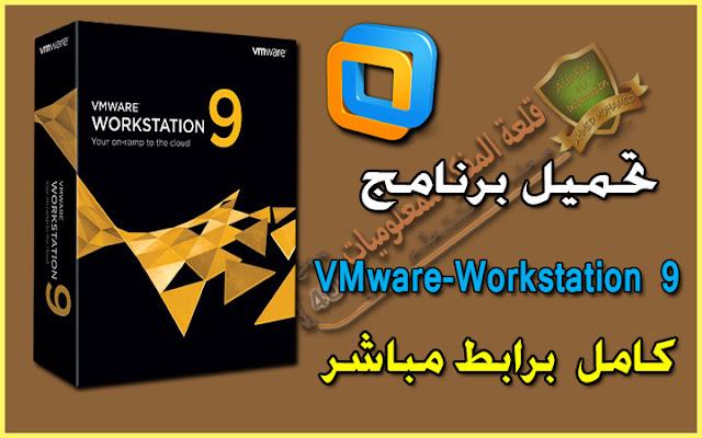 Download VMware Workstation 9